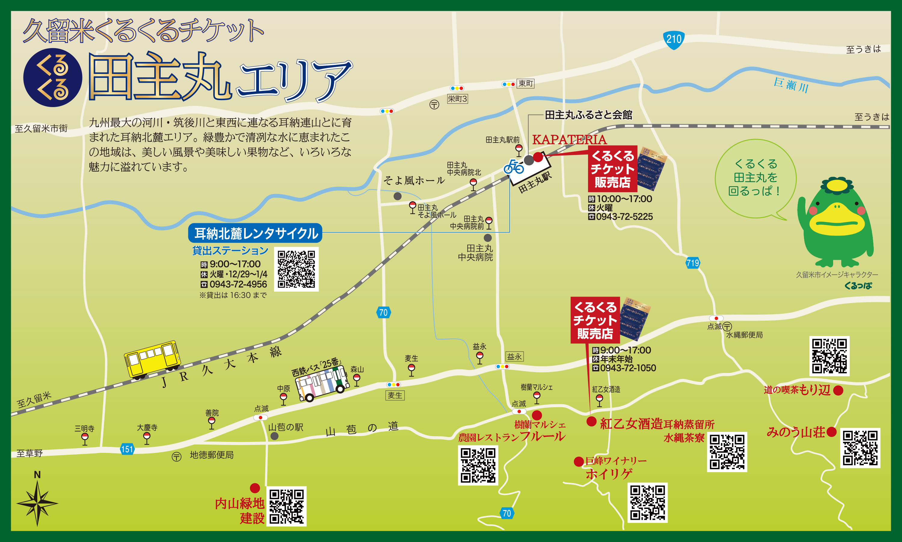 田主丸シティプラザ周辺マップ