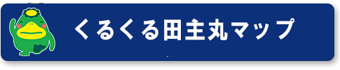 田主丸マップ